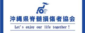 沖縄県脊髄損傷者協会 Let's enjoy our life together!