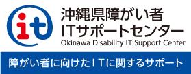 沖縄県障がい者ITサポートセンター Okinawa Disability IT Support Center 障がい者に向けたITに関するサポート