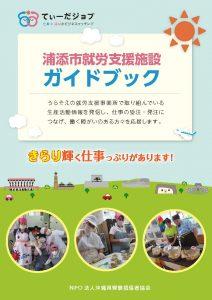 浦添市就労支援施設ガイドブック表紙